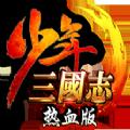 少年三国志热血版官方手机版游戏 v1.0