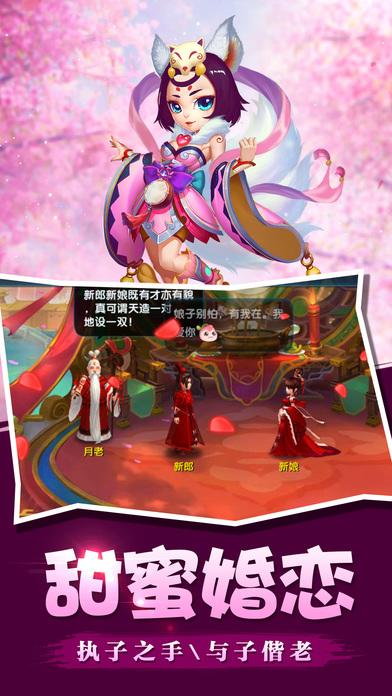 仙履奇缘官方唯一网站手机游戏正式版图3: