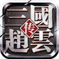 三国赵云传3D官网版