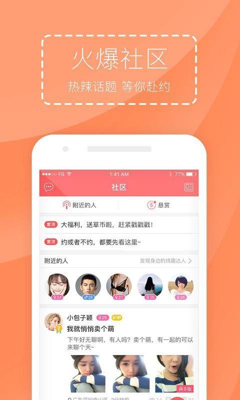 羞涩男女app官方下载手机版图1: