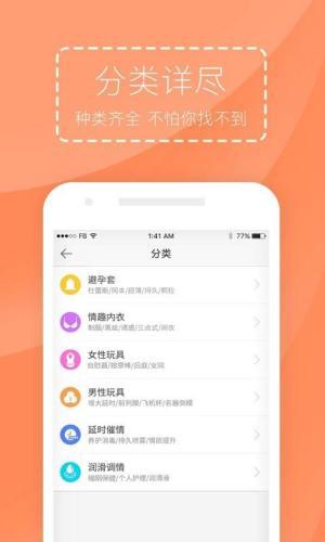 羞涩男女app图5