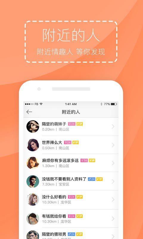 羞涩男女app官方下载手机版图3: