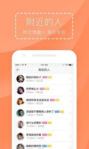 羞涩男女app图3