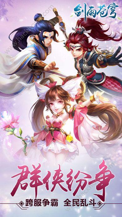 剑雨苍穹手游官方网站图1:
