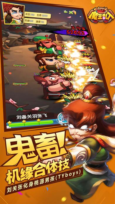 魔王乱入官方网站手游图3: