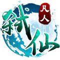 凡人弑仙传手游官网正版 v9.9