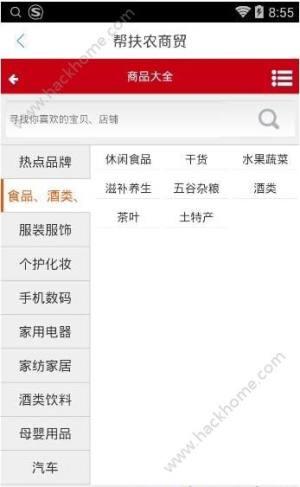 帮扶农商贸app图1