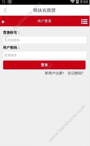 帮扶农商贸app图3