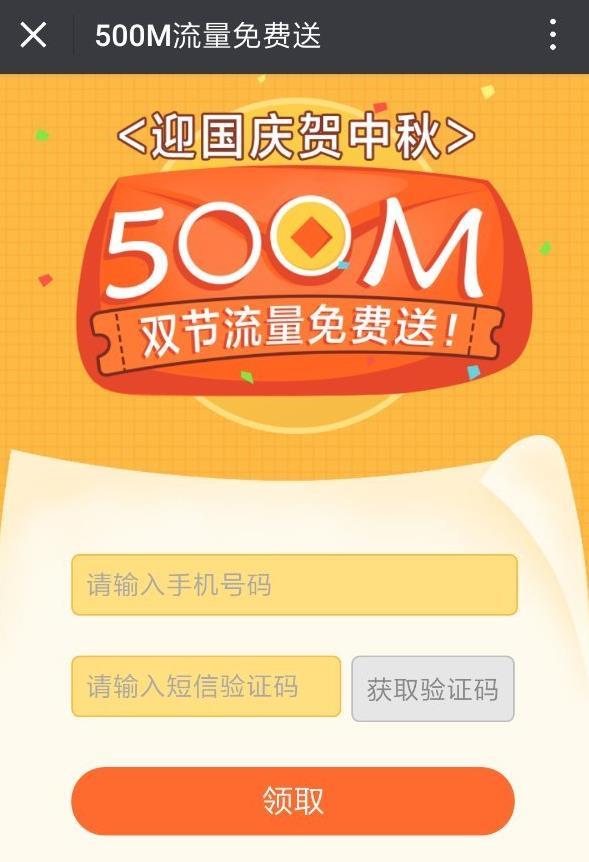 中国联通庆双节送500M流量活动是真的吗?联通双节流量是真是假[图]
