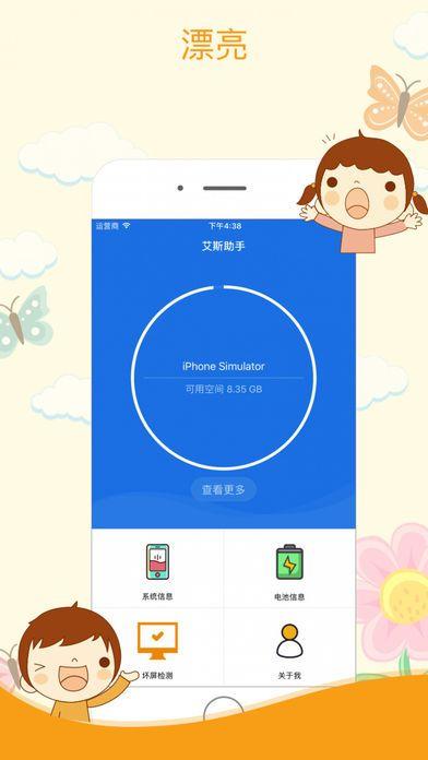 艾斯加强版软件app下载图1: