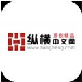 纵横中文网客户端