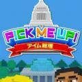 Pick Me Up我是总理汉化安卓最新版 v1.2.9
