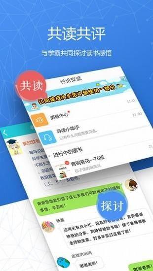 云舒写教育app手机版官方下载图1: