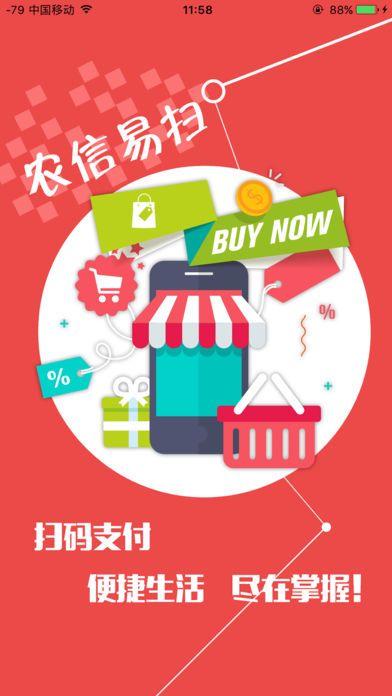 农信易扫官方app下载手机版图5: