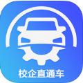 校企直通车app官方手机版下载 v1.3.9