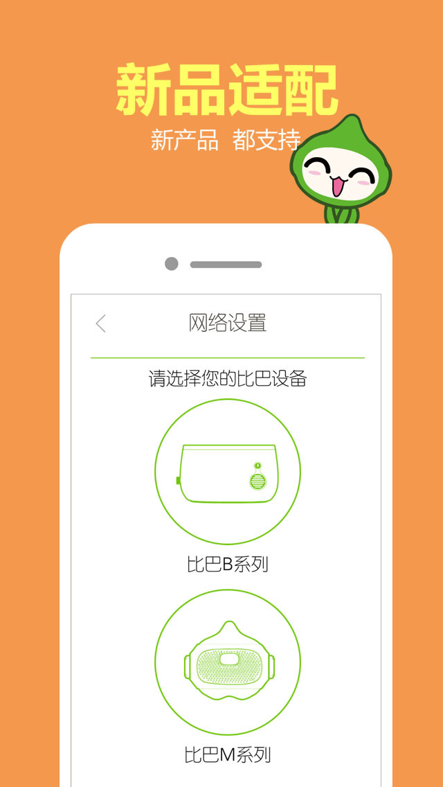 比巴app官方手机版下载安装图3:
