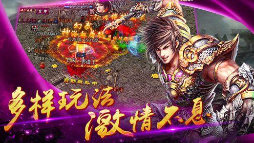 传奇3D官网手机游戏正版下载图5: