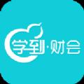 学到财会官方app手机版下载 v1.0.0