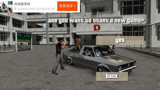 疯狂城市4逃出监狱怎么开始游戏 开始游戏方法介绍[多图]
