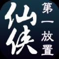 仙侠第一放置青城山下游戏安卓版免费下载 v2.7.1