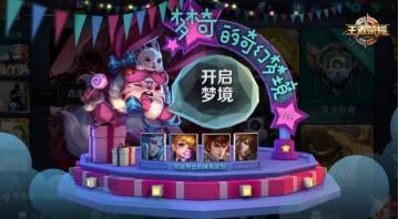 王者荣耀梦奇的奇幻梦境玩法详解 梦奇的奇幻梦境奖励介绍[图]