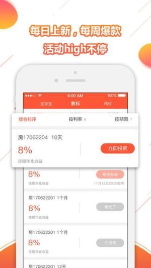 小鸽理财app图3
