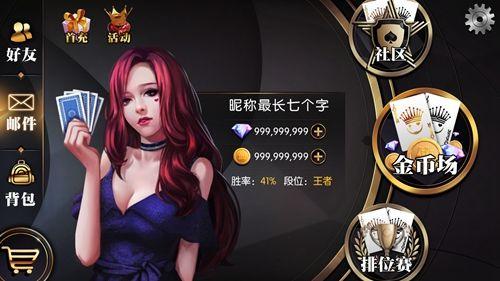 仙生斗地主安卓最新手机版图1: