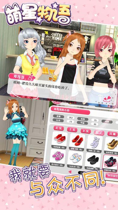 萌星物语官网手机游戏下载图3: