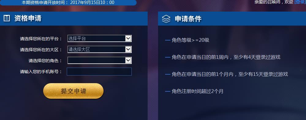 王者荣耀体验服11月申请时间 2017年11月体验服资格申请地址介绍[图]