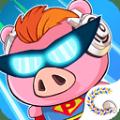 猪猪特攻队星球争霸无限金币内购破解版 v2.7