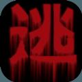 死亡计划中文版内购破解版 v1.0