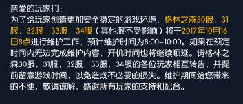 阿拉德之怒10月16日更新公告 10月16日合服内容介绍[多图]