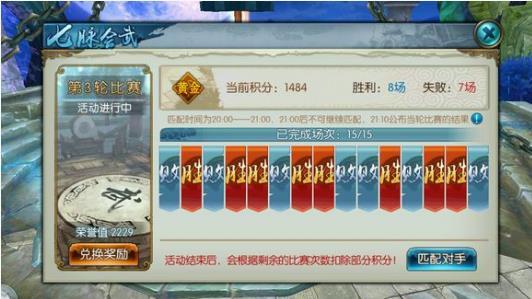 诛仙手游体验服10月17日更新公告 活跃度宝箱、河阳美酒系列活动上线[图]