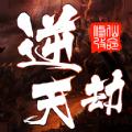 逆天劫手游官网正版下载 v1.0