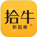 拾牛app官方手机版下载 v1.0.1