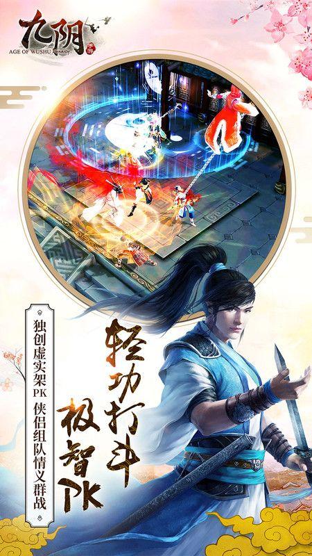 九阴手游大逃杀官网最新版免费下载图1: