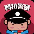 阿拉警察app下载手机版 v3.3.5