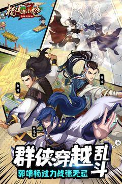 杨过与小龙女群侠传官方网站正版游戏下载图3: