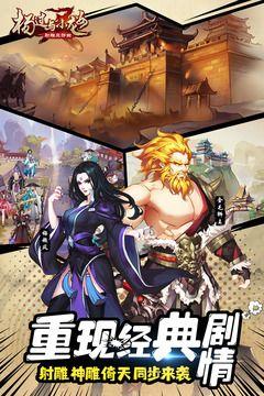 杨过与小龙女群侠传官方网站正版游戏下载图1:
