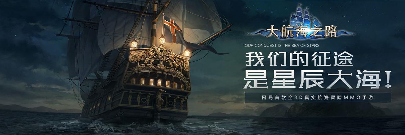 大航海之路10月18日更新公告 大航海之路10月18日更新内容一览[图]