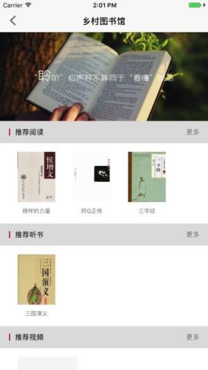 文化中国云app图1