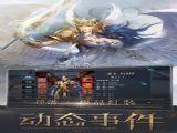龙骑士战记官方唯一网站手机游戏 v1.93.08