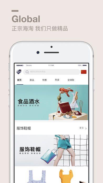 TPS商城官方app下载手机版图1: