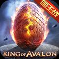 阿瓦隆之王官方下载九游版(King of Avalon) v3.6.0