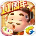 腾讯欢乐斗地主5.82.001官方11周年最新版游戏 v5.82.001