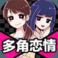 多角恋情中文全剧情解锁内购破解版 v1.0