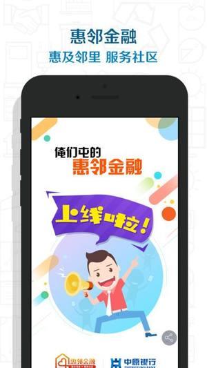 惠邻金融app图1
