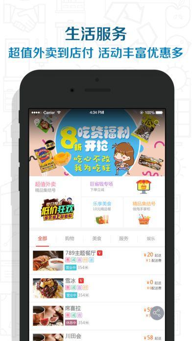 惠邻金融官方app下载手机版图3: