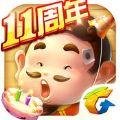 腾讯游戏欢乐斗地主5.83.002官网最新版免费下载