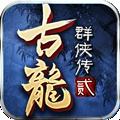 古龙群侠传2浪子归来手游官方网站 v2.40